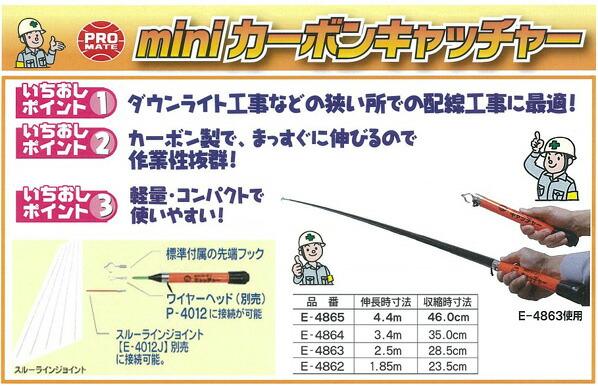 プロメイト miniカーボンキャッチャー (E-4865)
