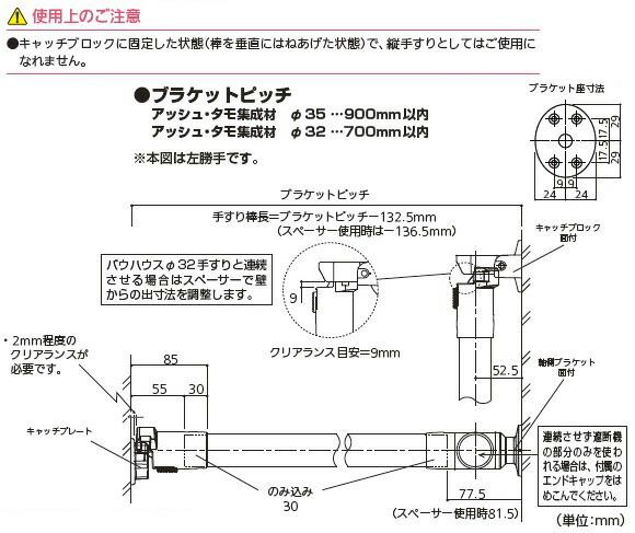 バウハウス 遮断機式手すりブラケット 直角型N ブラウン (BF-24B)