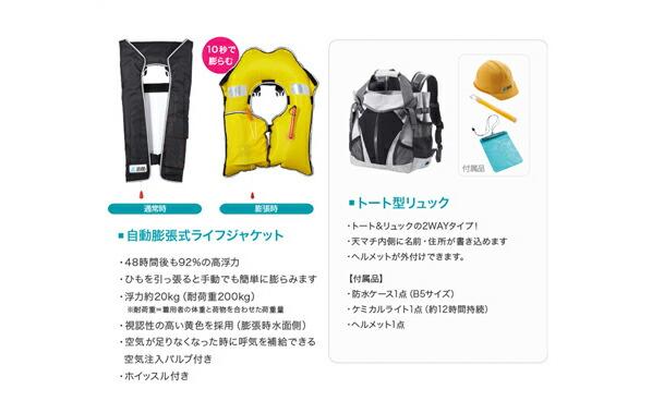 ツナガード 成人用 自動膨張式ライフジャケット&トート型リュック