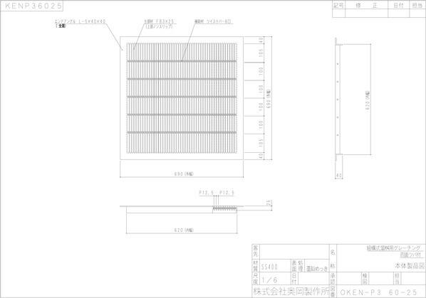 スチール製 溜桝用ます蓋 細目ノンスリップタイプ 桝穴600用