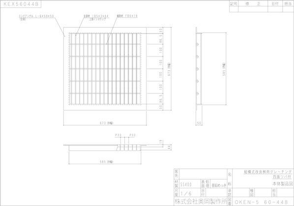 スチール製 改良桝用ます蓋 並目ノンスリップタイプ 桝穴600用