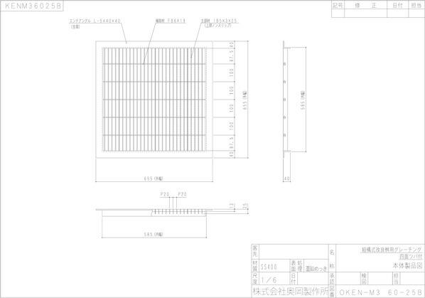 スチール製 改良桝用ます蓋 中間目ノンスリップタイプ 桝穴600用