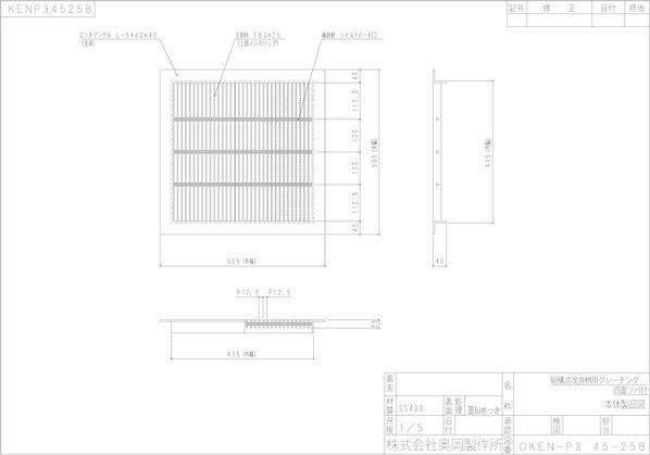 スチール製 改良桝用ます蓋 細目ノンスリップタイプ 桝穴450用