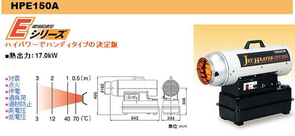 ジェットヒーターHP/可搬式温風機 50Hz