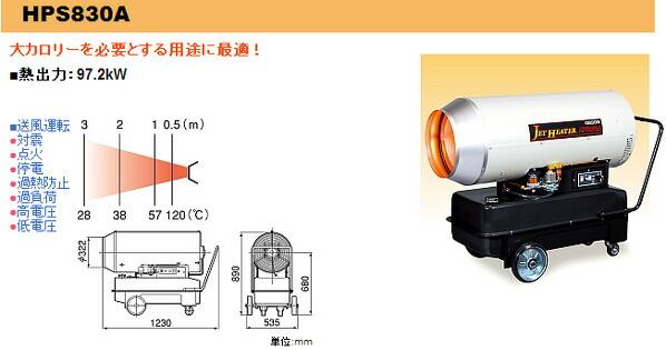 ジェットヒーターHP/可搬式温風機 60Hz