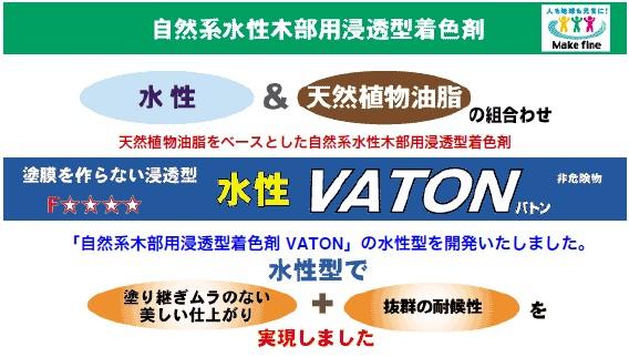 水性VATON/自然系水性木部用浸�型�色剤+(プラス)