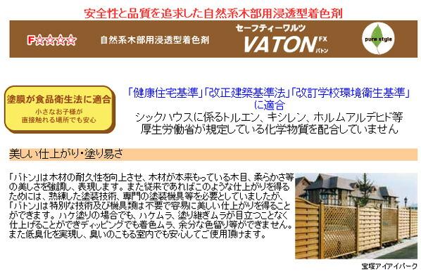 VATONFX/自然系木部用浸透型着色剤