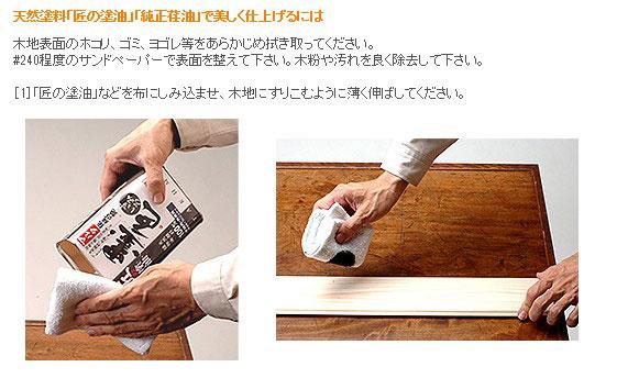 太田油脂 マルタ一番しぼり純正荏油/艶出し塗油 150g | DIY FACTORY ...