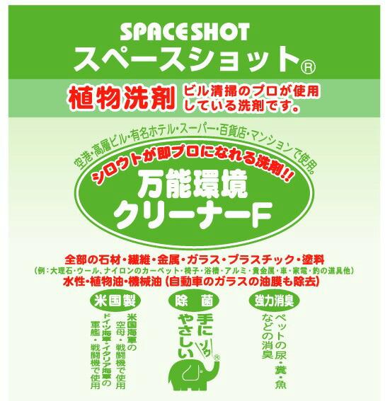 スペースショット 植物洗剤 万能環境クリーナーF説明1