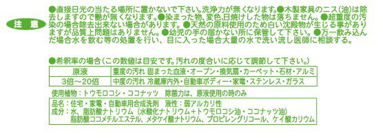 スペースショット 植物洗剤 万能環境クリーナーF説明3
