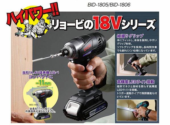 18V充電式インパクトドライバ