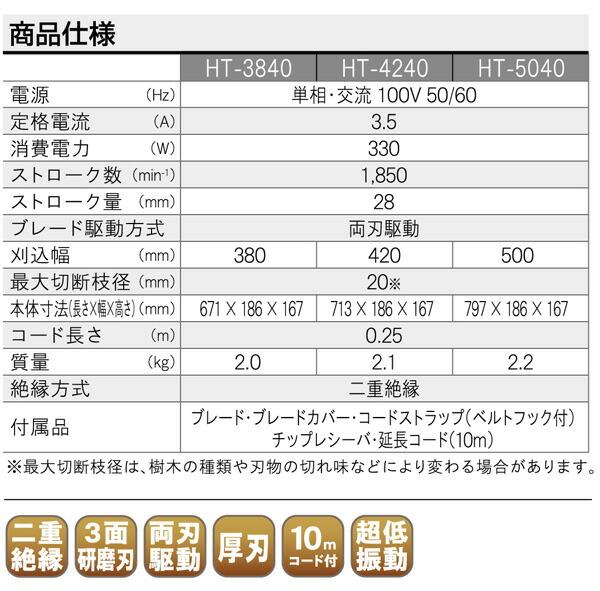 RYOBI/リョービ ヘッジトリマ 電源式 420mm HT-4240