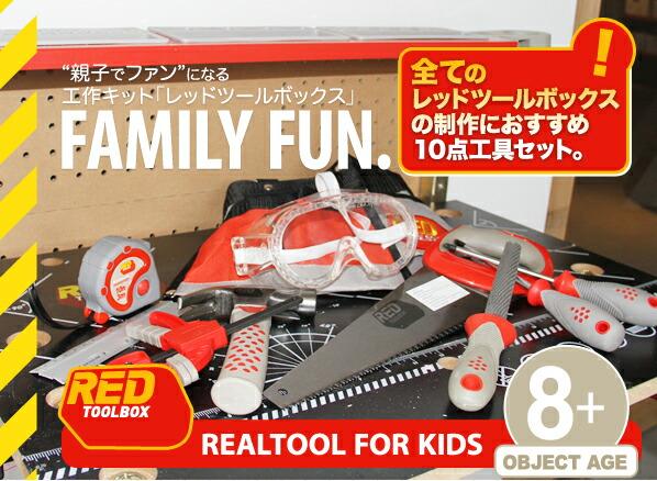 レッドツールボックス 10点ツールセット for Kids 子供用工具 (ST006-10)[返品不可]