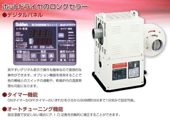 電子制御熱風機ホットドライヤ
