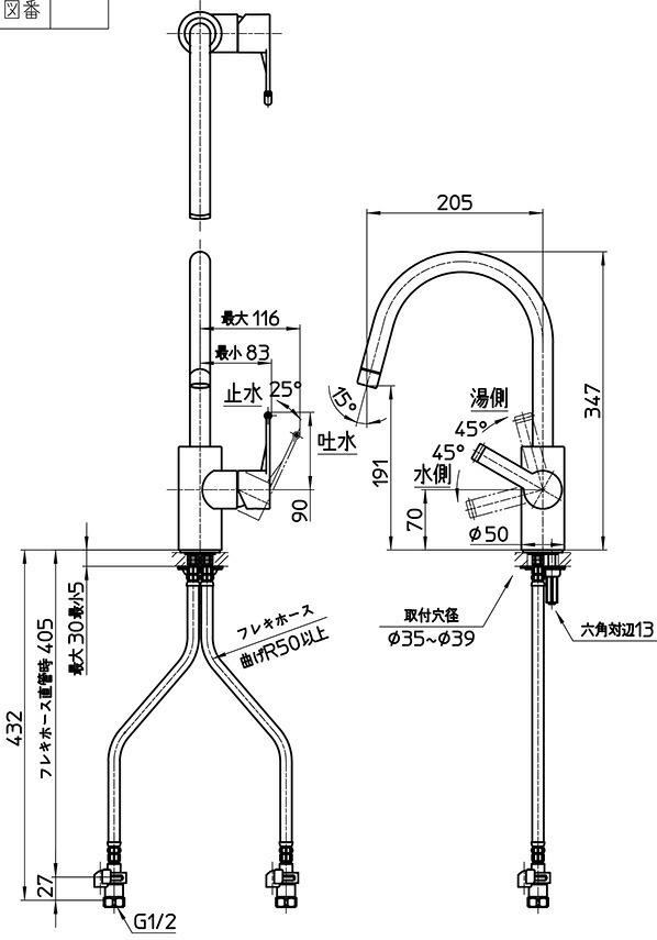 シングルワンホール混合栓
