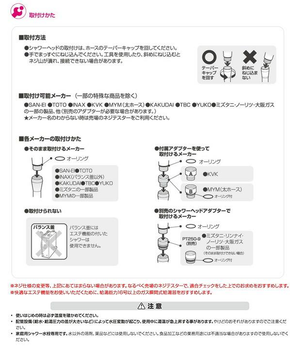 三栄水栓 エステシャワープロ FACE ホワイト (PS3060-80XA-MW2)