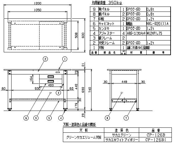 一人用作業台・ 軽量固定式