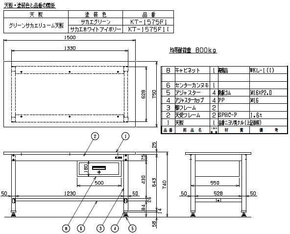 中量作業台KTタイプ深型キャビネット付