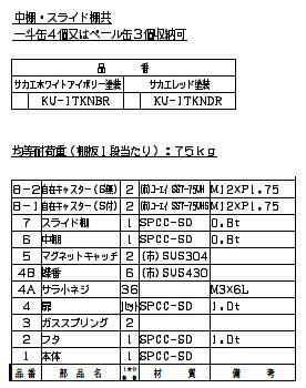 一斗缶保管庫(スチールタイプ) 移動式