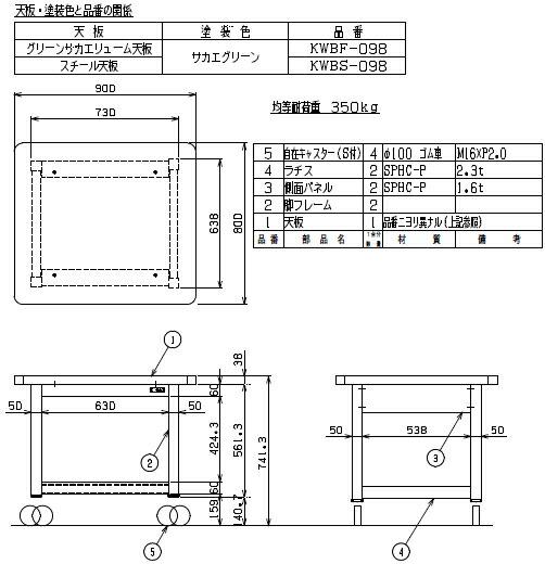 重量作業台KWBタイプ移動式