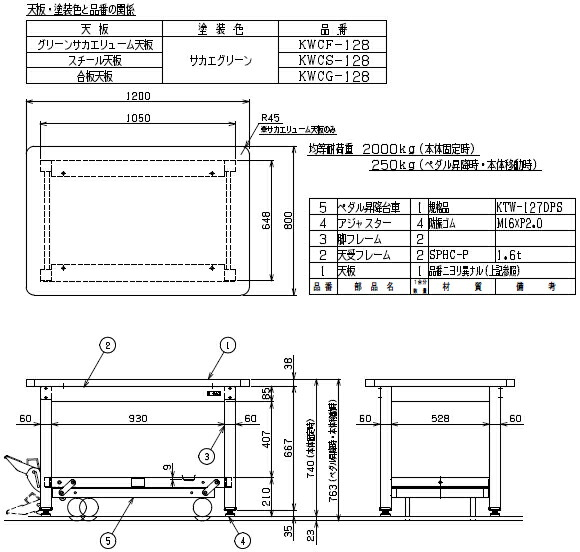 重量作業台KWCタイプ・ ペダル昇降移動式