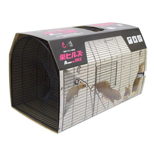 ネズミ捕り A type No.103 対象動物ドブネズミ・ クマネズミ