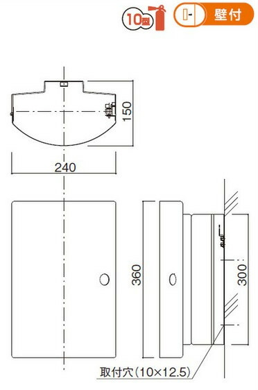 消火器収納ボックス(壁付型)