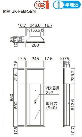 消火器収納ボックス(全埋込型)