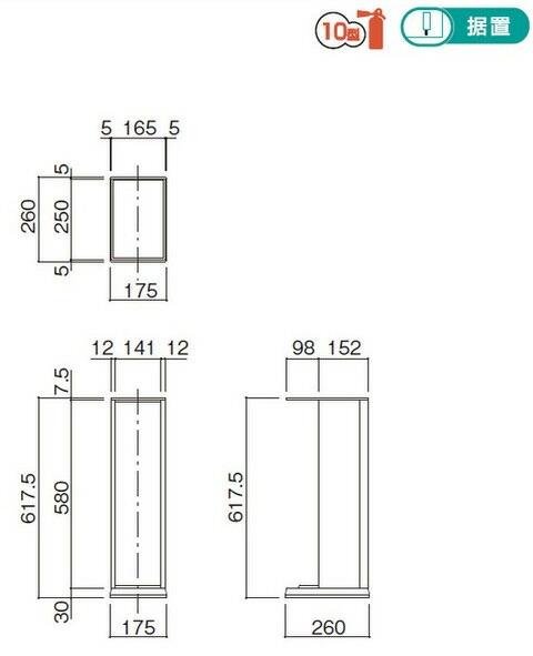 消火器収納ボックス(据置型)