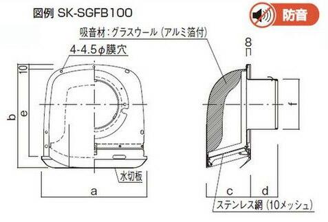 防音型フード付ガラリ(ステンレス網付)