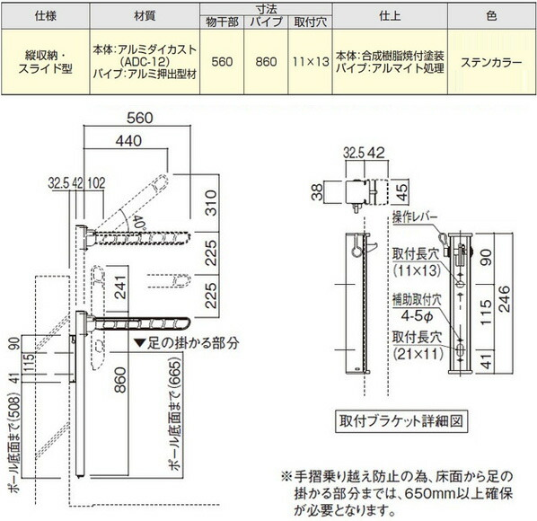 バルコニー物干金物(縦収納・スライド型)