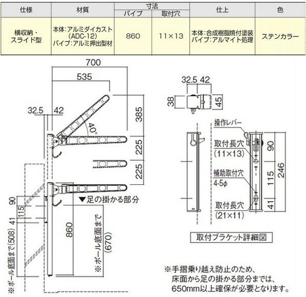 バルコニー物干金物(横収納・スライド型)