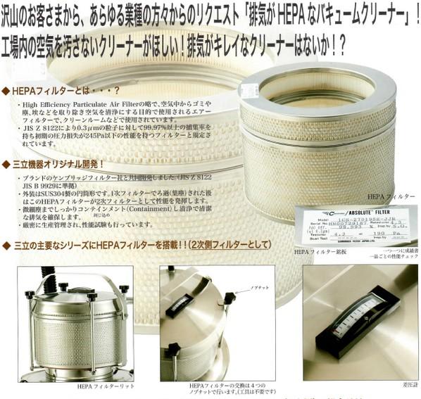 バキュームクリーナー+HEPA(乾湿両用同時吸引)