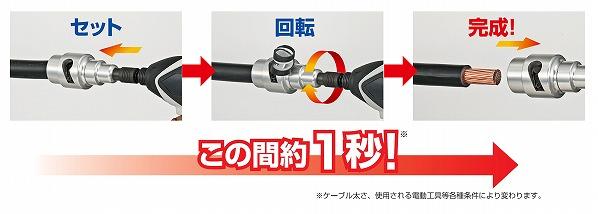 ムキソケ アジャスター式 325