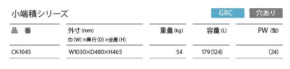 小端積(プランター)