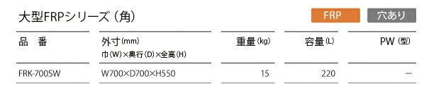 大型FRP (角)(プランター)