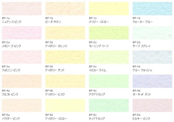ターナー色彩 室内/壁紙塗料(水性塗料) Jカラー パウダーピンク 15L (JC15BP5A)