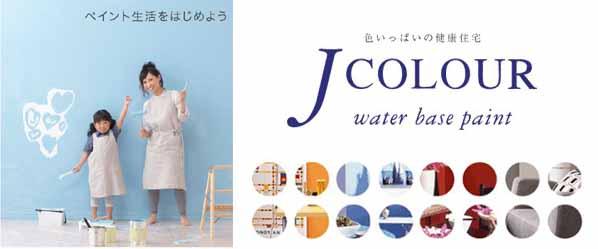 室内/壁紙塗料(水性塗料) Jカラー