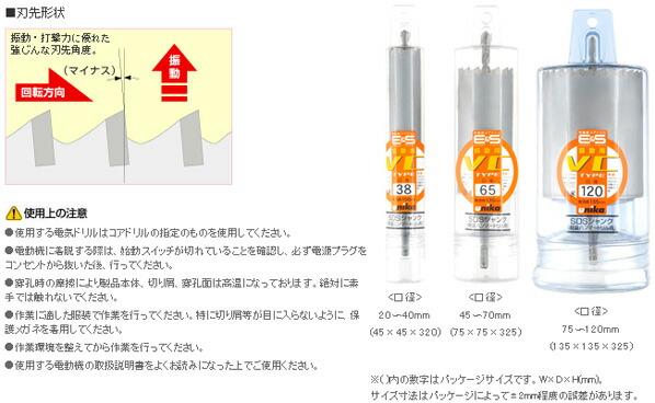 ユニカ 単機能コアドリル E&S 振動用 VCタイプ SDSシャンク (ES-V130SDS)