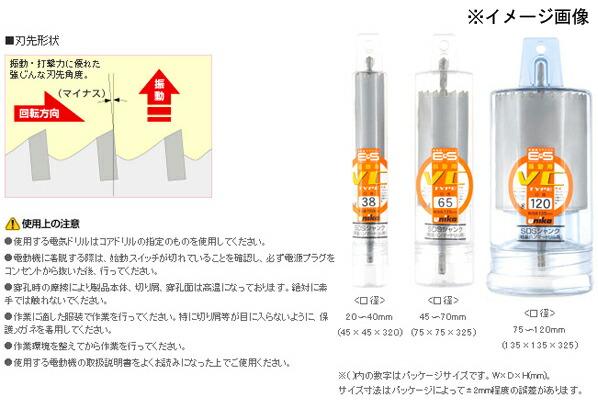 ユニカ 単機能コアドリル E&S 振動用 VCタイプ ストレートシャンク (ES-V90ST)