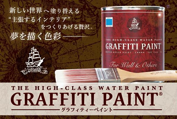 ビビットヴアン グラフィティーペイント フロア 床用水性塗料 Melon Flavor 10L (GFF-17)