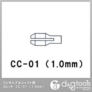 新亀製作所(サンフラッグ) フレキシブルシャフト用コレットCC-01(1.0mm)