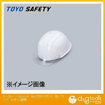 ヘルメットNo.370F-OT-Cヒサシ透明 白/クリア  370F-OT-C W