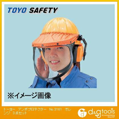 【送料無料】トーヨーセフティー アンボプロテクター オレンジ No.3161 3点セット