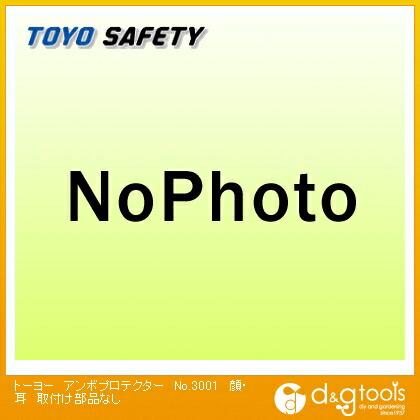 【送料無料】トーヨーセフティー アンボプロテクター顔・耳取付け部品なし No.3001 0