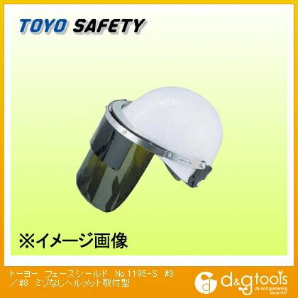 【送料無料】トーヨーセフティー フェースシールド#3/#8ミゾなしヘルメット取付型 No.1195-S 1