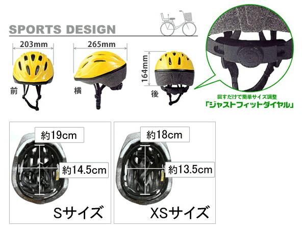 幼児用ヘルメットサイズ