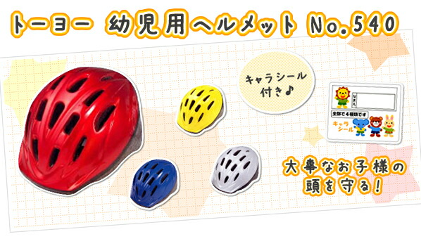 トーヨーセフティ 幼児用ヘルメット No.540