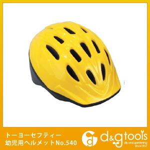 子供用・幼児用ヘルメットNo.540 黄  540 Y S