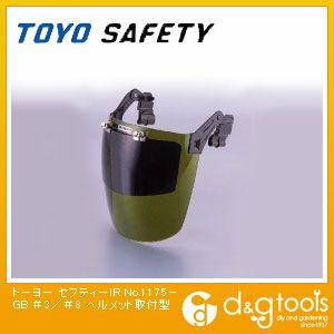 【送料無料】トーヨーセフティー セフティーIR#3/#8ヘルメット取付型 No.1175-GB 1
